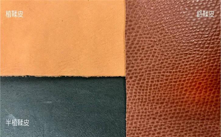 植鞣皮革和铬鞣皮革的区别,哪种好?